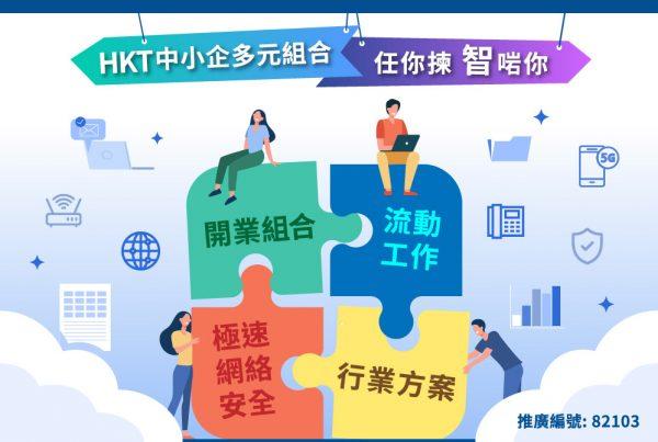 HKT中小企多元組合